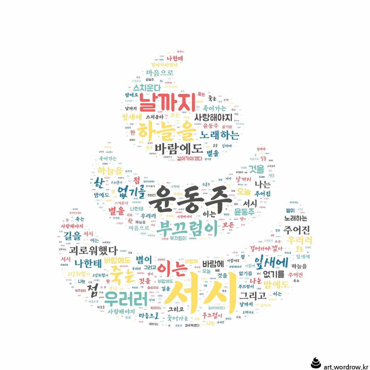 워드 아트: 서시 [윤동주]-7